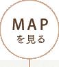 MAPを見る